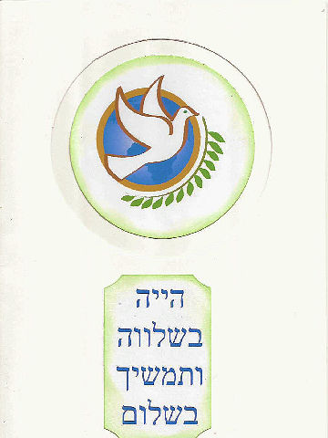 Keep Calm and Carry On - Hebrew Card