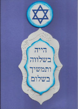 Keep Calm and Carry On - Hebrew2 Card