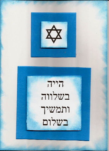 Keep Calm and Carry On - Hebrew3 Card