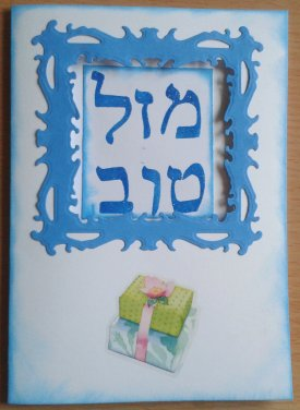 Blue Hebrew Mazal Tov Card