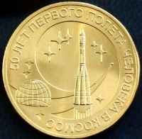 The 50 anniversary of the first Russian human space flight Commemorative Small Coin