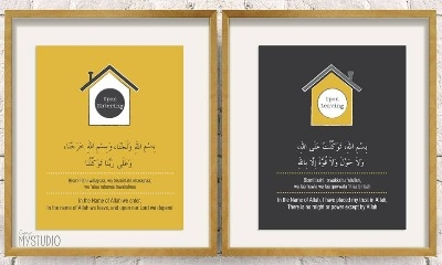 Entering and Leaving Home Dua