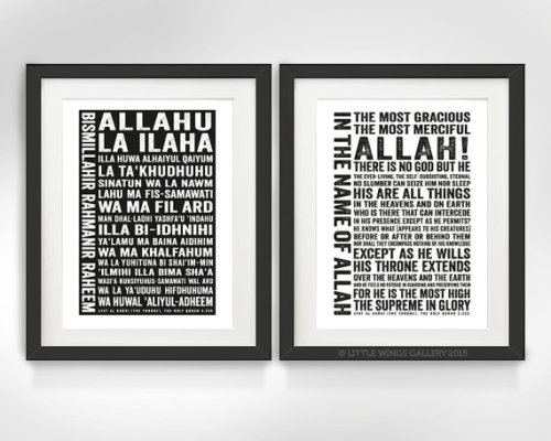 Ayat Al Kursi (Set of 2), Modern Islamic Typography