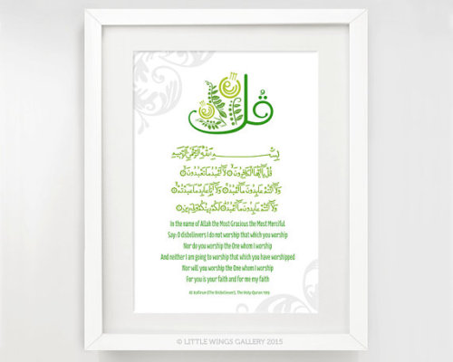 Botanical Quls, Al Kafirun, Islamic Art Print (Arabic & English Translation