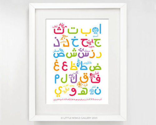 Arabic Alphabet (Rainbow)