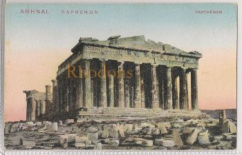 Greece: The Parthenon, Athens. Early 1900s Postcard