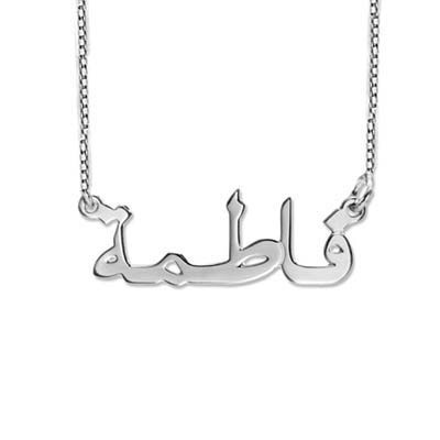 Arabic Sterling Silver Name Necklace