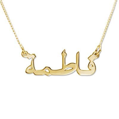 Arabic Gold Plated Name Necklace