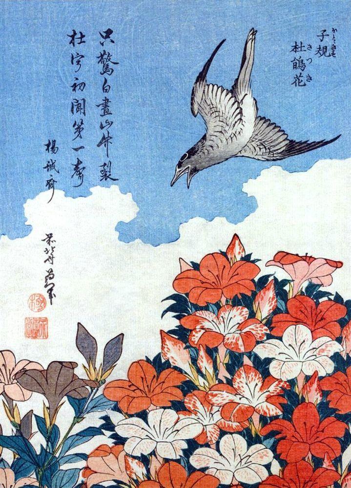 Katsushika Hokusai: Cuckoo and Azaleas, 1828