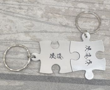 MR & MRS Puzzle Piece Interlocking Keyrings - BSL Keyrings