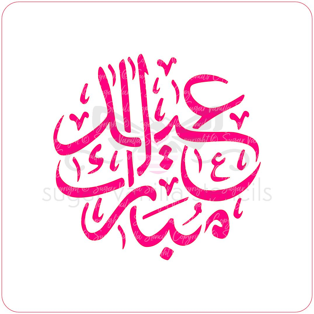 Eid Mubarak Arabic Calligraphy Cupcake Stencil