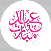 Eid Mubarak Arabic Calligraphy Cupcake Board Stencil (5.5
