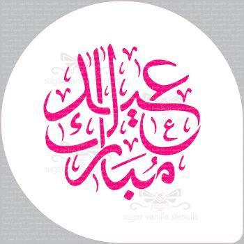 "Eid Mubarak Arabic Calligraphy Cupcake Board Stencil (5.5"" design)"
