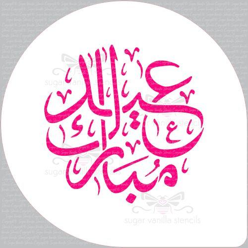 Eid Mubarak Cupcake Board Stencil (5.5
