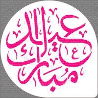 Eid Mubarak Arabic Calligraphy Cake Top Stencil (7.5