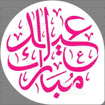 "Eid Mubarak Arabic Calligraphy Cake Top Stencil (7.5"" design)"