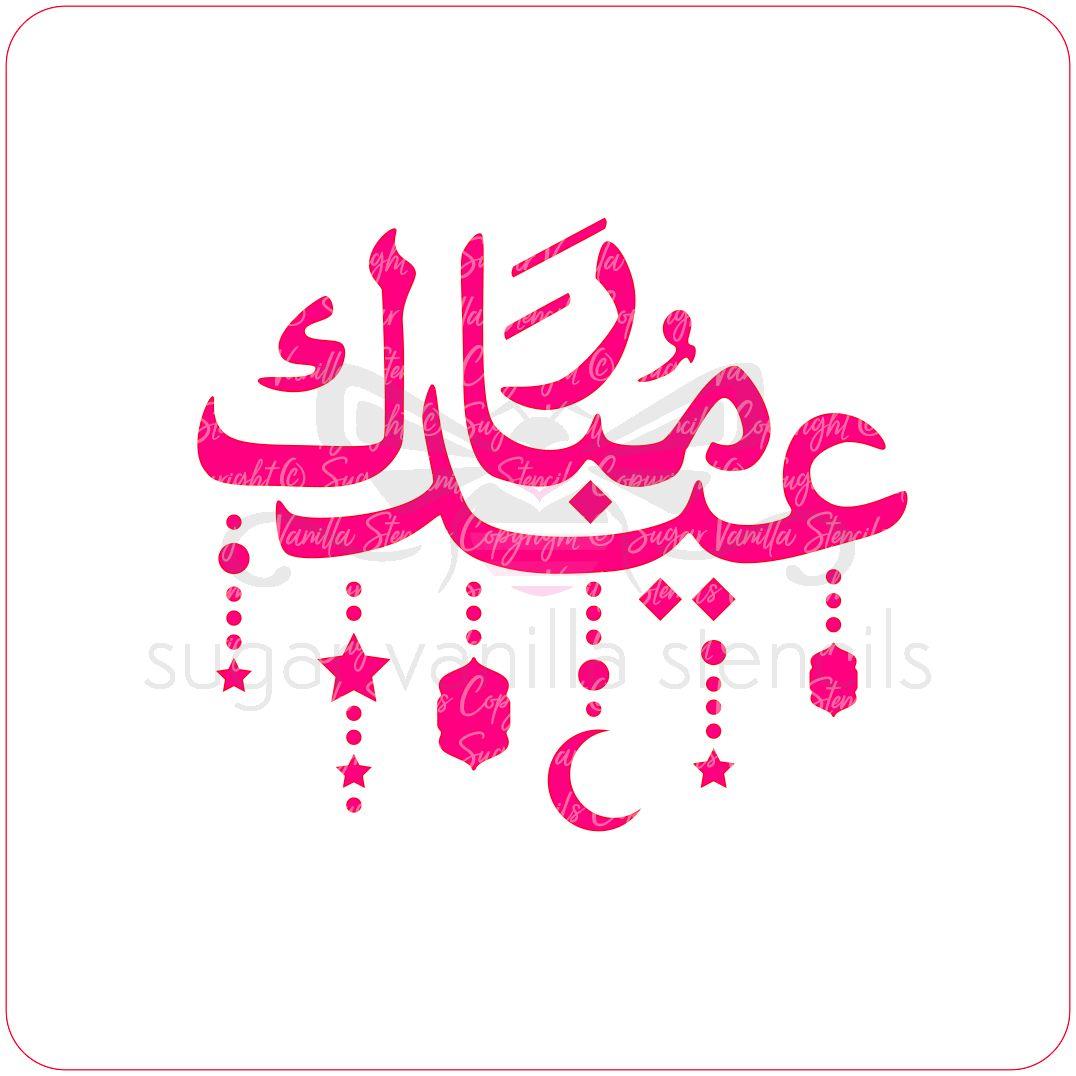 Eid Calligraphy Lanterns Cupcake Stencil
