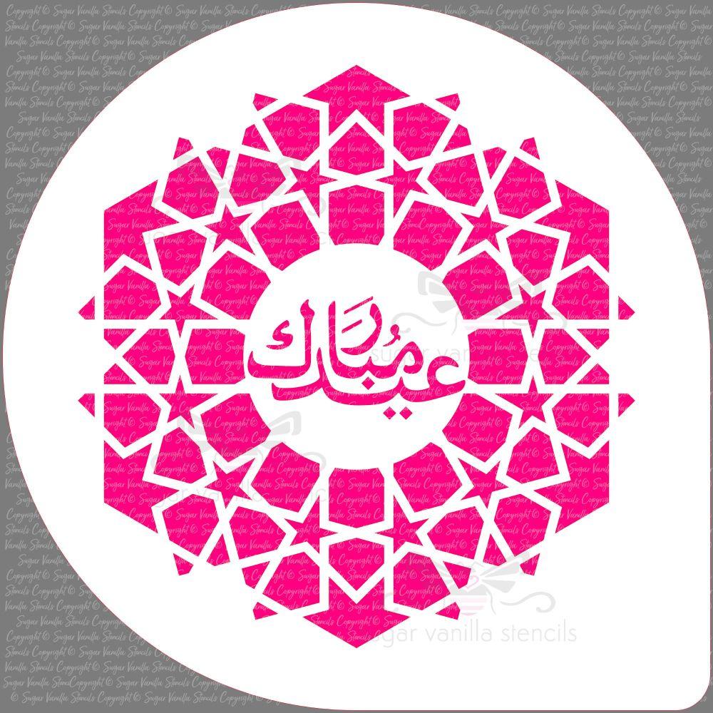 "Geometric Eid Mubarak Calligraphy Cake Top Stencil (7"" design)"