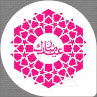Geometric Eid Mubarak Calligraphy Cake Top Stencil (7