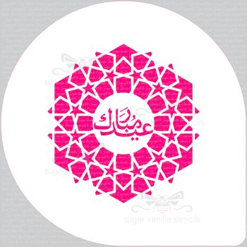 "Geometric Eid Mubarak Calligraphy Cupcake Board Stencil (5.5"" design)"
