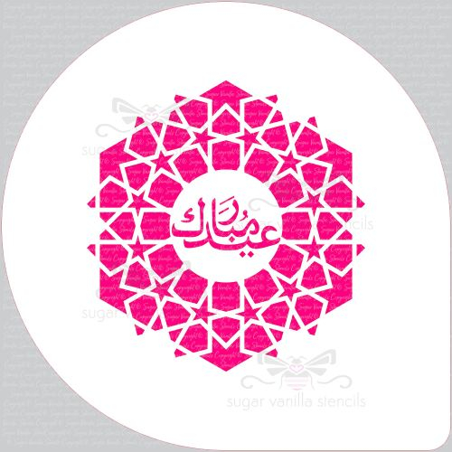 Geometric Eid Mubarak Calligraphy Cupcake Board Stencil (5.5