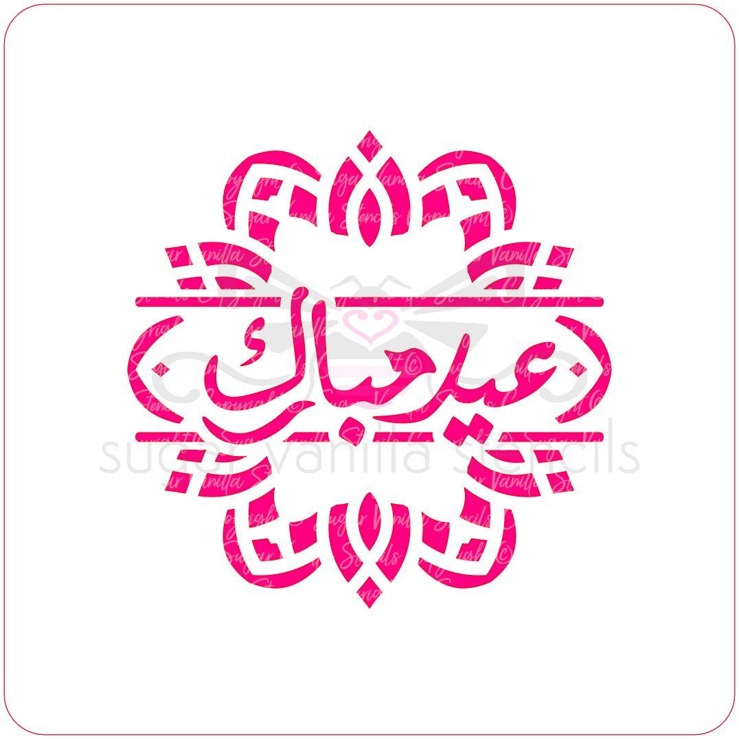 Pattern Eid Mubarak Arabic Calligraphy Cupcake Stencil