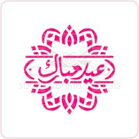 Eid Calligraphy Pattern Cupcake Stencil