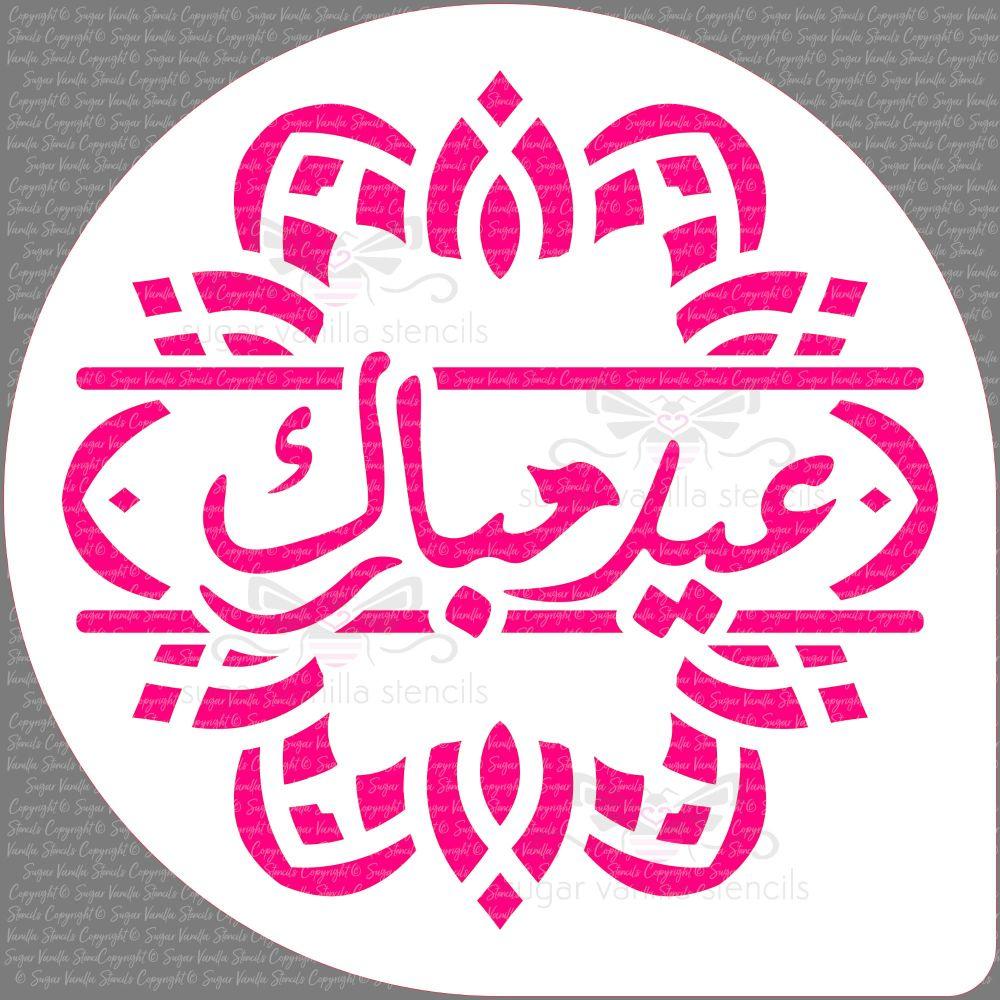 "Pattern Eid Mubarak Calligraphy Cake Top Stencil (7.5"" design)"