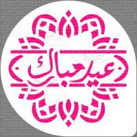 Pattern Eid Mubarak Calligraphy Cake Top Stencil (7.5