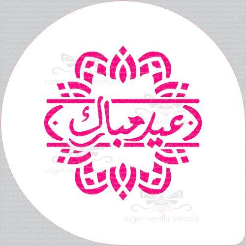 Pattern Eid Mubarak Calligraphy Cupcake Board Stencil (5.5
