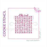 Eid Mubarak Wordsearch Cookie Stencil - Top