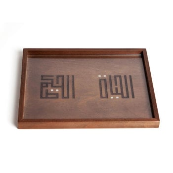 Kuffi Tray with Al Hob Wood  [By Order Only]