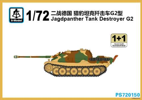 S-Model : 1/72 Jagdpanther