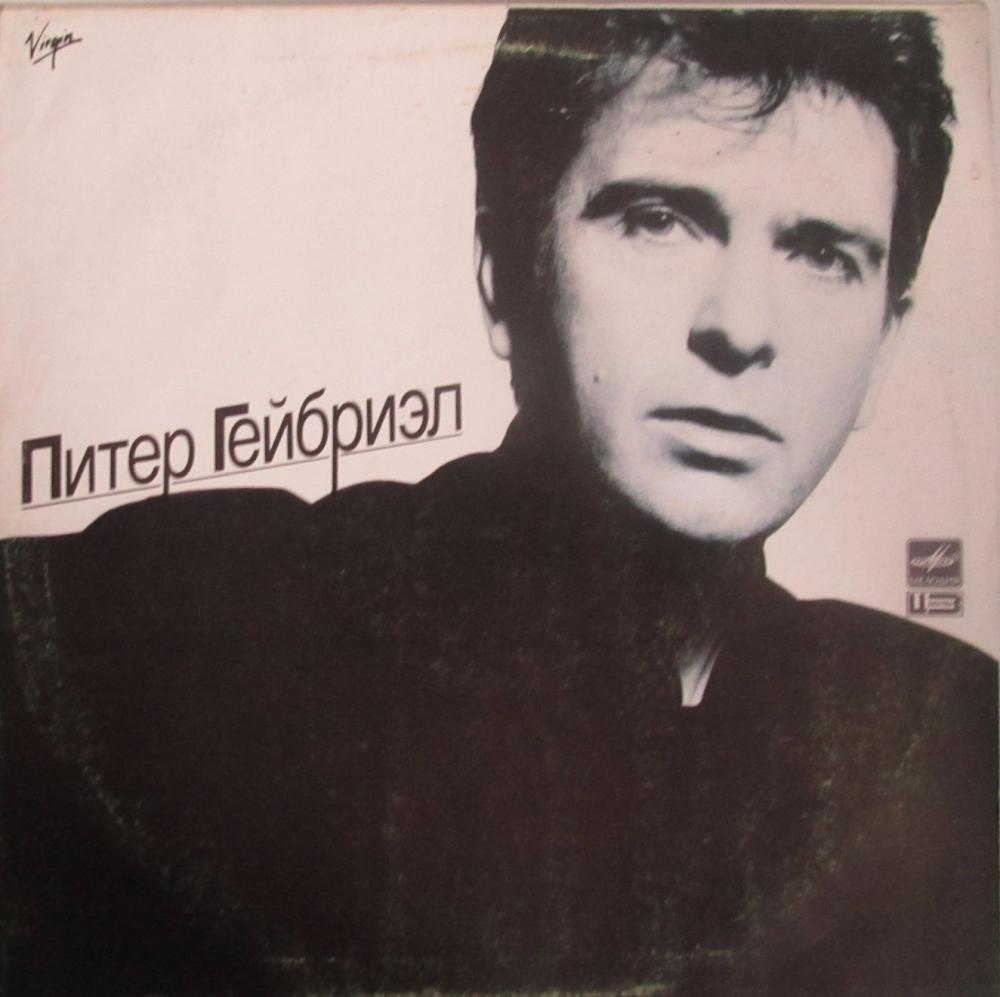 Peter Gabriel         1989 Russian Vinyl LP     Pre-Used