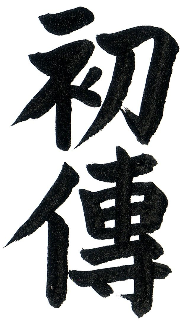 kanji for shoden