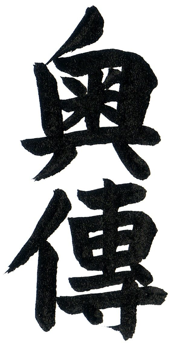 kanji for okuden level