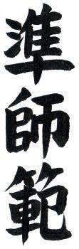 004 jun shihan - 3a master practitioner