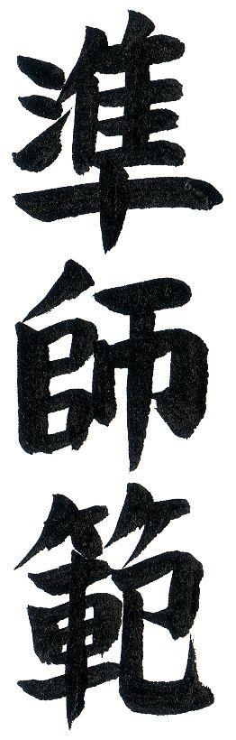 Kanji for Shinpiden