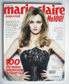 Russia Marie Claire magazine - February 2010 - Vanessa Paradis cover