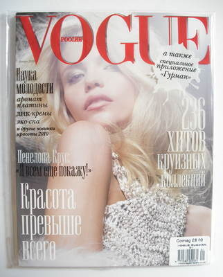 <!--2010-01-->Russian Vogue magazine - January 2010 - Natasha Poly cover