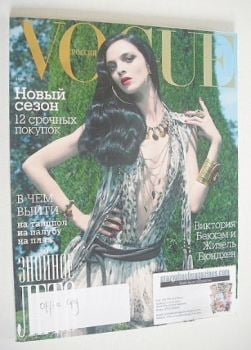 Russian Vogue magazine - July 2010 - Mariacarla Boscono cover