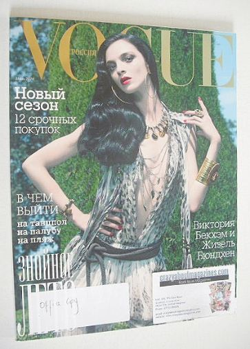 <!--2010-07-->Russian Vogue magazine - July 2010 - Mariacarla Boscono cover