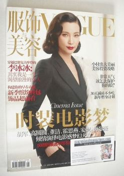 Vogue China magazine - January 2011 - Li Bingbing cover
