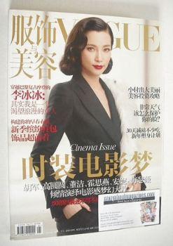 <!--2011-01-->Vogue China magazine - January 2011 - Li Bingbing cover