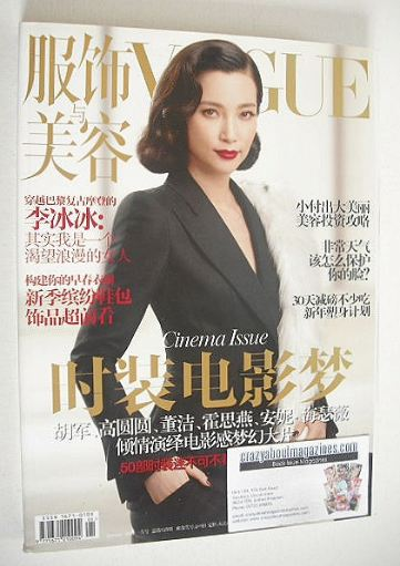 <!--2011-01-->Vogue China magazine - January 2011 - Li Bingbing cover