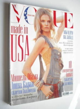 Russian Vogue magazine - February 2010 - Magdalena Frackowiak cover