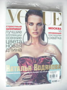 Russian Vogue magazine - September 2010 - Natalia Vodianova cover