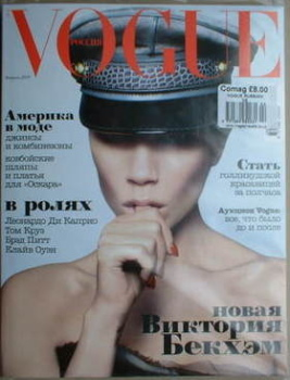 Russian Vogue magazine - February 2009 - Victoria Beckham cover