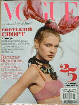 <!--2009-06-->Russian Vogue magazine - June 2009 - Natalia Vodianova cover
