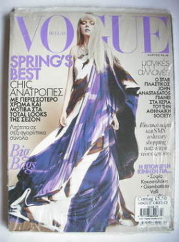 Vogue Hellas Greece magazine - March 2009